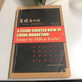 慧眼看中国:米尔顿·科特勒营销文丛:essays by Milton Kotler:英汉对照本