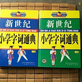 新世纪小学字词通典(上 下册)