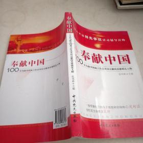 奉献中国:100位为新中国成立作出突出贡献的英雄模范人物