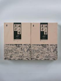 中国古典文学名著丛书:海上繁华梦(上、下)