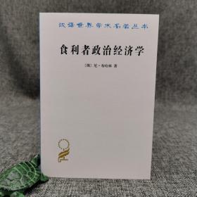 全新特惠· 食利者政治经济学 (汉译世界学术名著丛书)