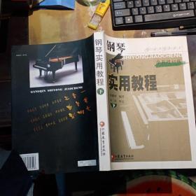 钢琴实用教程(上·下册)(全新修订版)