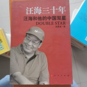 汪海三十年:汪海和他的中国双星