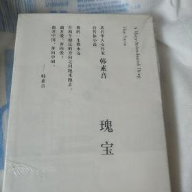 瑰宝:韩素音自传体小说