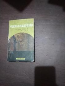中国古诗名篇鉴赏