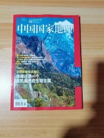 中国国家地理 2021.8