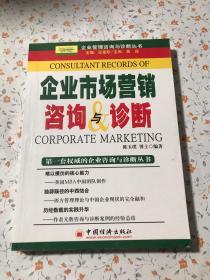 企业市场营销咨询与诊断