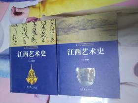 江西艺术史