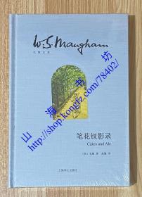 笔花钗影录(毛姆文集)9787532770816