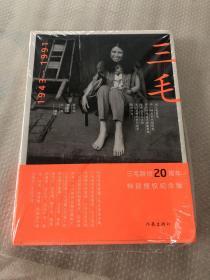 三毛1943-1991【未开封】