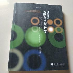 国际汉语汉字与汉字教学