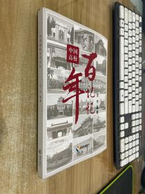 中国高校百年记忆
