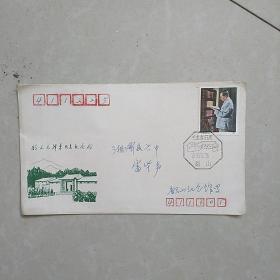 韶山毛泽东同志纪念馆门景纪念封,戳(当地当天戳)