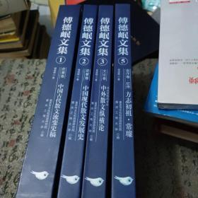 傅德岷文集1.2.3.5