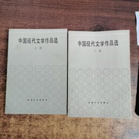中国现代文学作品选 上下册