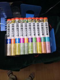 世界童话名著连环画 第一卷至第10卷一套全十册合售