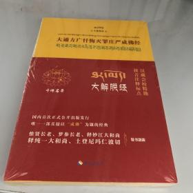 大通方广忏悔灭罪庄严成佛经(汉藏会校精勘版)