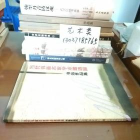 2010当代书画名家学术邀请展书法作品集(库存书。包正版现货)