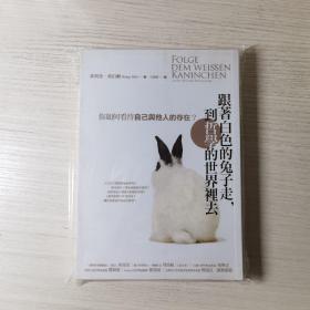 跟着白色兔子,到哲学世界去