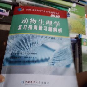 动物生理学复习指南暨习题解析(2020)