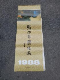 1988年张大千精作选挂历  全