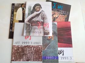 美术月刊 1991年1、2、3、4、5、6