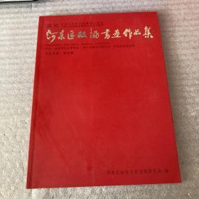 河东区政协书画作品集  (河东文史资料  第四辑)