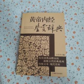 文学鉴赏辞典:黄帝内经鉴赏辞典