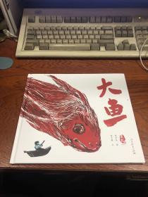 最美中国系列图画书--大鱼