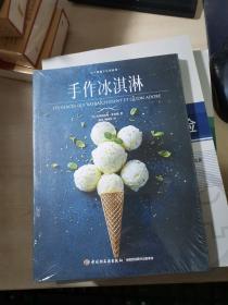 手作冰淇淋(元气满满下午茶系列)