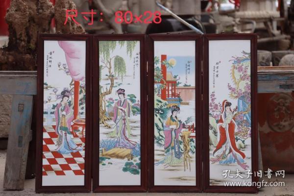 红木框,瓷板挂屏一套!纯手绘,品相一流,尺寸如图,完整漂亮,装修佳品