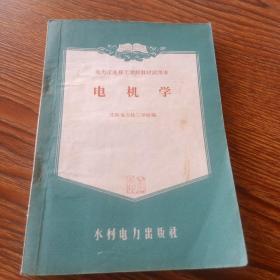 【50年代电力技工学校课本】电机学