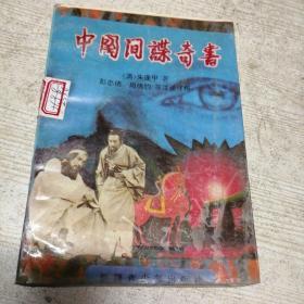 中国间谍奇书