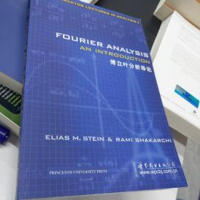 傅立叶分析导论 英文版