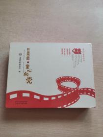影画中国⭐️童心向党(经典电影连环画)全四册