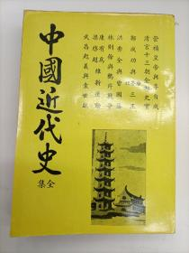 中国近代史全集
