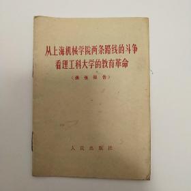 从上海机械学院两条路线的斗争看理工科大学的教育革命调查报告