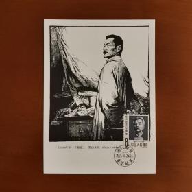 鲁迅先生诞辰140周年原地极限片,2021年9月25日鲁迅先生诞辰140周年当天,贴纪91鲁迅诞生八十周年邮票,加盖浙江绍兴鲁迅故里邮戳。片源为黑白木刻版画明信片。