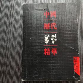中国历代篆刻精粹·历代印