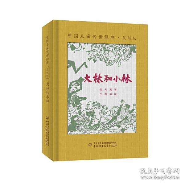 中国儿童传世经典·复刻版——大林和小林