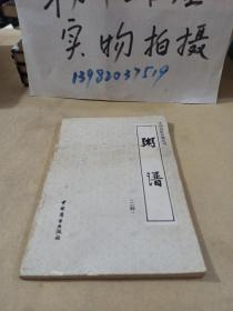 粥谱(二种(中国烹饪古籍丛刊)