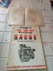 X105系列:柴油机使用说明书