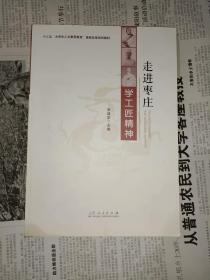 《走进枣庄学工匠精神》16开,西5--1