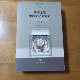 明清之际中西文化交流史——明季:趋同与辨异(上下册)