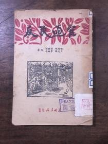 官逼民反--剧本(47年版 附十三幅木刻插图)  中国民国三十六年十一月初版