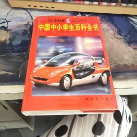 中国中小学生百科全书红宝石卷