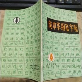 庞中华 钢笔字帖