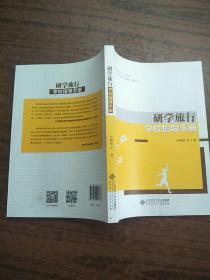 研学旅行学校指导手册   原版内页干净