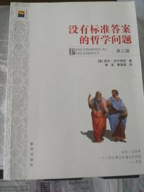 哲学经典书籍 没有标准答案的哲学问题-第三版 菲尔沃什博恩 林克黄绪国哲学宗教类书籍 新华博识文库