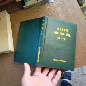 克劳塞维茨 战争论 第三卷 精装本  一版一印  实物拍图 现货  首页个人签名